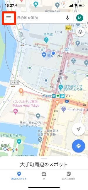 iPhone Googleマップ メニュー