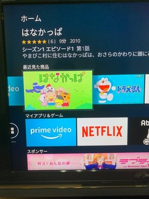 Amazonプライム・ビデオ Fire TV Stick 作品を選択