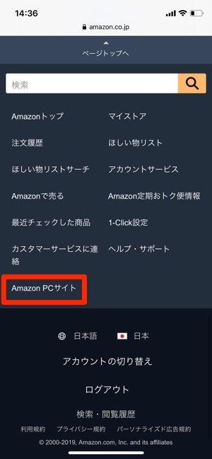 Amazonプライム・ビデオ Amazon PCサイト