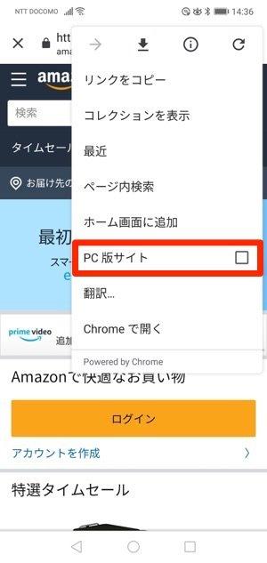 Amazonプライム・ビデオ PC版サイト
