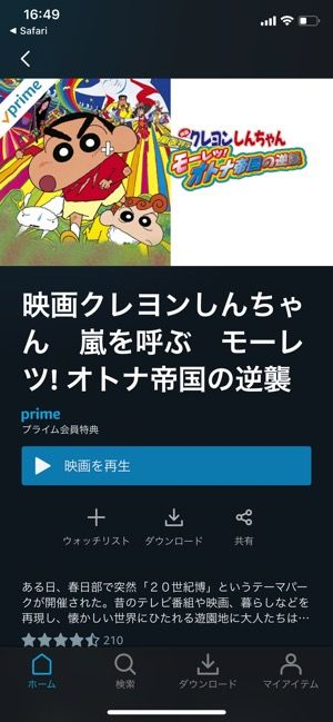 Amazonプライムビデオ 作品確認