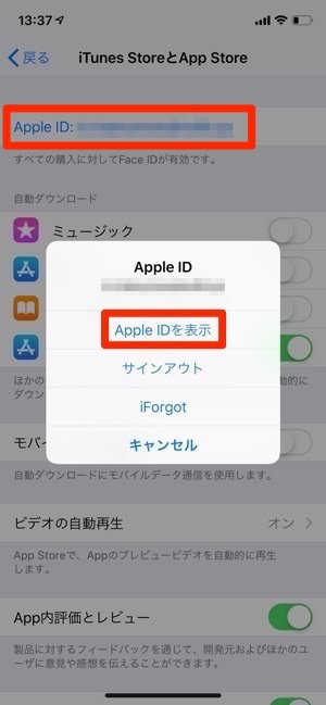 iTunes StoreとApple Store AppleID Apple IDを表示