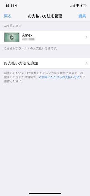 Apple Store お支払い方法を管理
