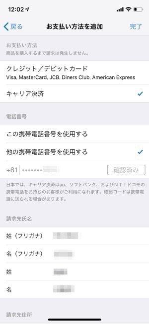 Apple Store お支払い方法を管理 キャリア決済を選択