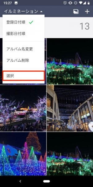 Android版の一括保存画面