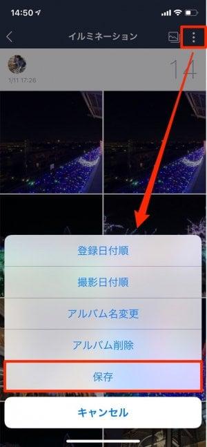 iOS版の一括保存画面