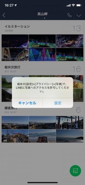 iOS版のメッセージ