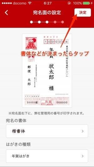 iPhone 年賀状 写真 注文 印刷
