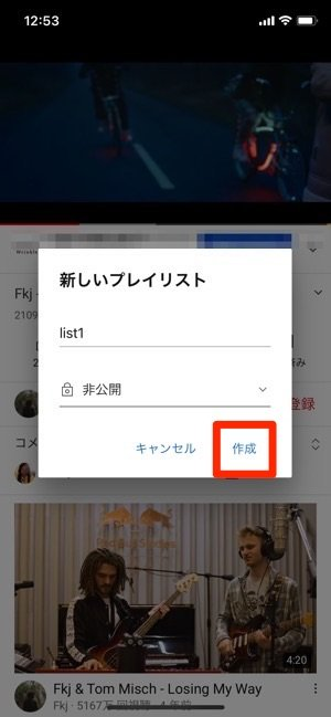 YouTube 新しいプレイリストを作成