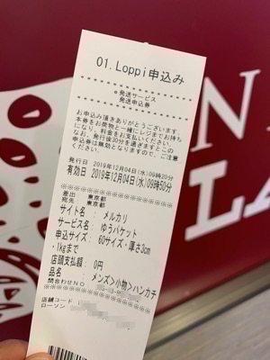 ローソン Loppi 発見されたレシート