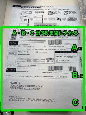 申込券と引き換えに渡される伝票