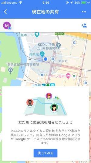 Googleマップ 現在地の共有 使ってみる
