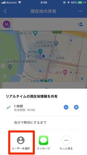 Googleマップ 現在地の共有 時間の選択 ユーザーを選択