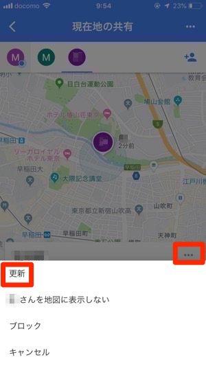 Googleマップ 現在地の共有 メニュー 更新