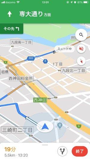 Googleマップ ナビ 開始