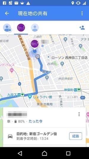 Googleマップ 現在地の共有 目的までの経路を共有