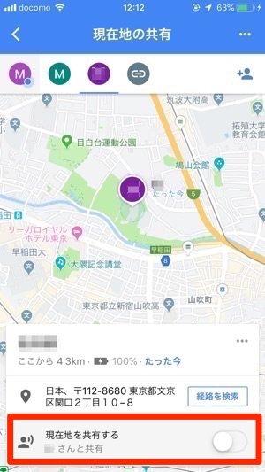 Googleマップ 現在地の共有 現在地を共有する タブをオフ