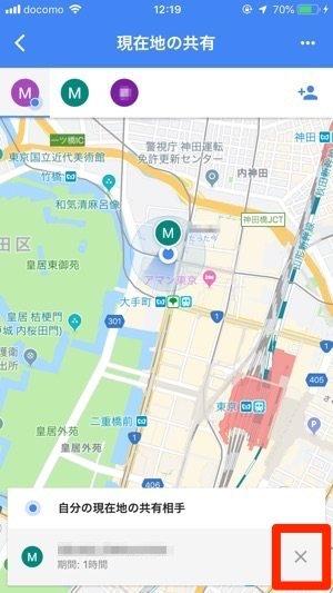Googleマップ 現在地の共有 共有を停止したい相手 ✕