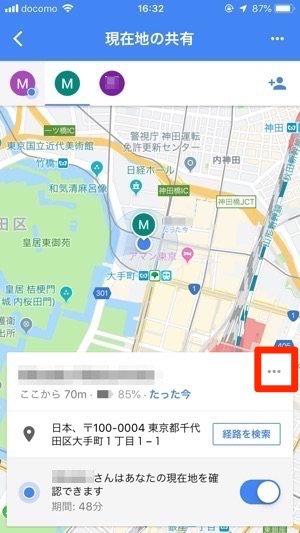 Googleマップ 現在地の共有 相手を選択 メニュー
