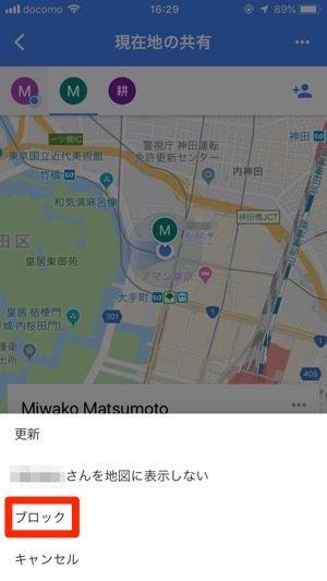 Googleマップ 現在地の共有 相手を選択 メニュー ブロック