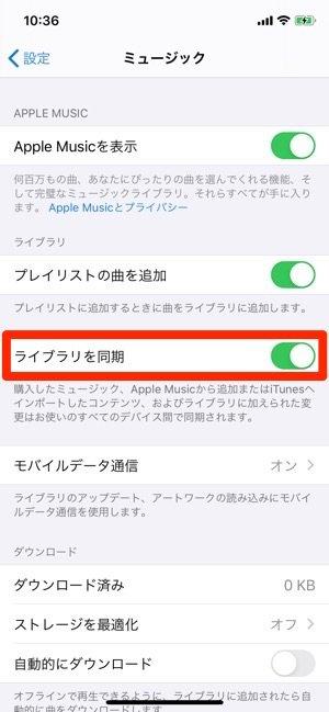 Apple Music ミュージック ライブラリを同期