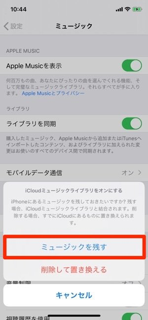 Apple Music ライブラリを同期 ミュージックを残す