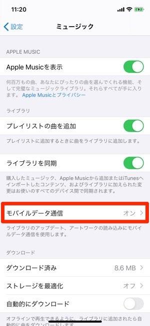 Apple Music ミュージック モバイルデータ通信