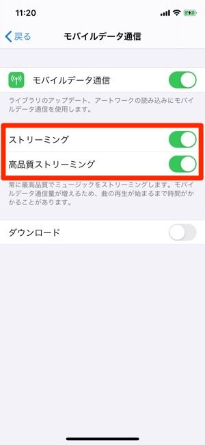 Apple Music モバイルデータ通信 高品質ストリーミング オン