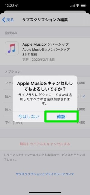Apple Music 無料トライアルをキャンセル 確認