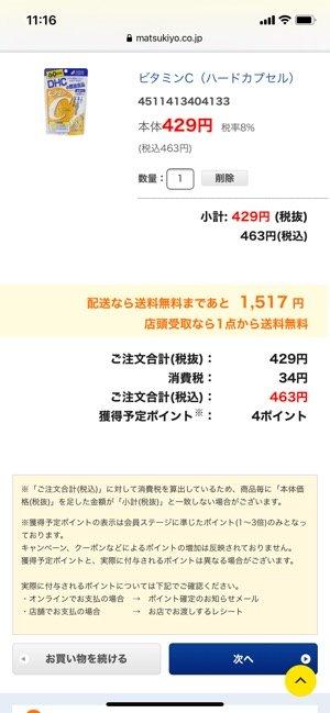 d払い マツキヨ オンラインサイト 購入画面