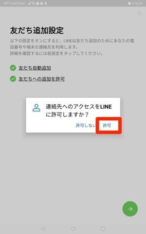 連絡先へのアクセスを許可