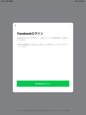LINEの利用規約とプライバシーポリシーに同意 Facebookログイン