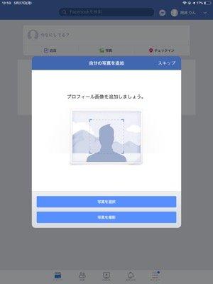 プロフィール画像を選択、あるいは撮影