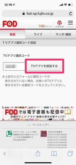 FODプレミアム TVアプリ 認証コード入力