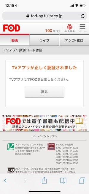 FODプレミアム TVアプリ 認証完了