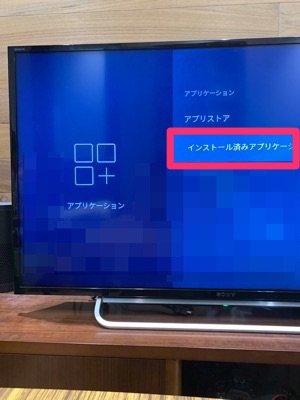 FODプレミアム テレビ 設定 インストール済みアプリケーション