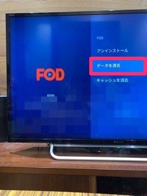 FODプレミアム テレビ Fire TV Stick データを消去