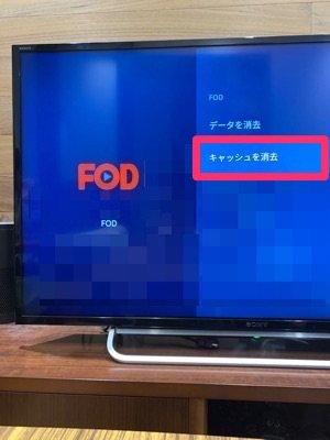 FODプレミアム テレビ Fire TV Stick キャッシュを消去