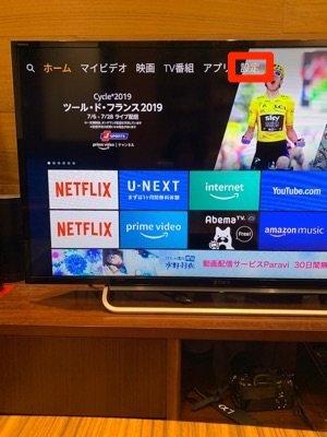 テレビ ホーム画面 設定