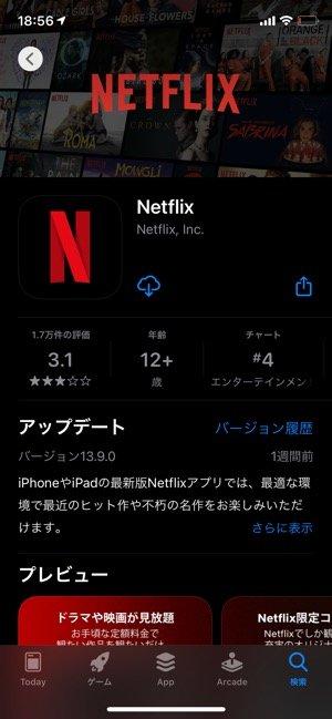 Netflix アプリ ダウンロード