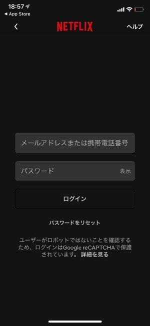 Netflix アプリ ログイン