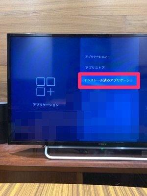 Paravi テレビ 設定 インストール済みアプリケーション
