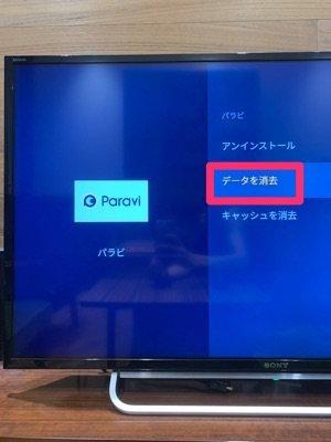 Paravi テレビ 設定 データを消去