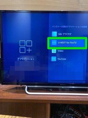 インストール済みアプリケーション U-NEXT for FireTV