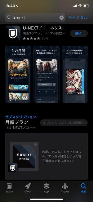U−NEXT アプリ ダウンロード