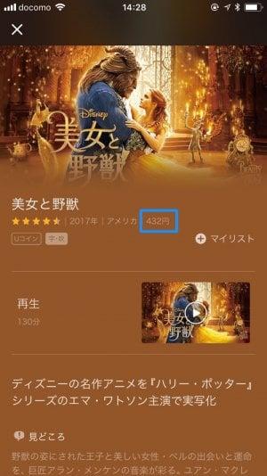 レンタル料金 映画 準新作