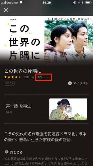 レンタル料金 ドラマ