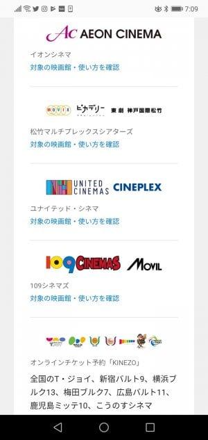 チケット割引が使える映画館一覧