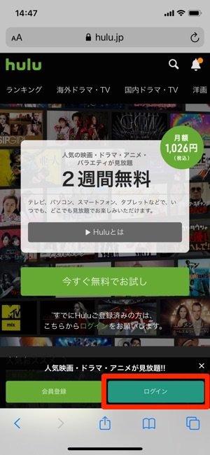 Hulu ウェブサイト