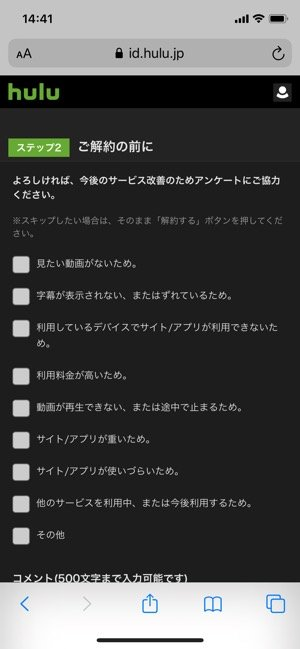 Hulu ウェブサイト アカウント 解約前アンケート